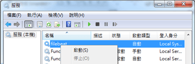 啟動 filebeat