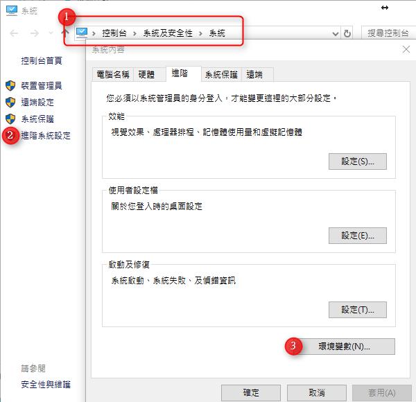 [鐵人賽 Day16] ASP.NET Core 2 系列 - 多重環境組態管理 (Multiple Environments) - 環境變數1