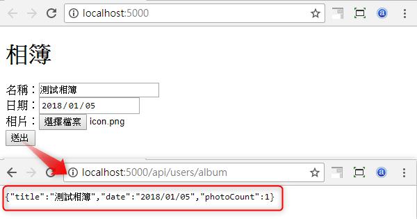 [鐵人賽 Day23] ASP.NET Core 2 系列 - 上傳/下載檔案 - 表單資料執行結果