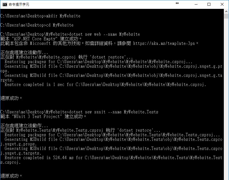 [鐵人賽 Day25] ASP.NET Core 2 系列 - 單元測試 (NUnit) - 建立方案