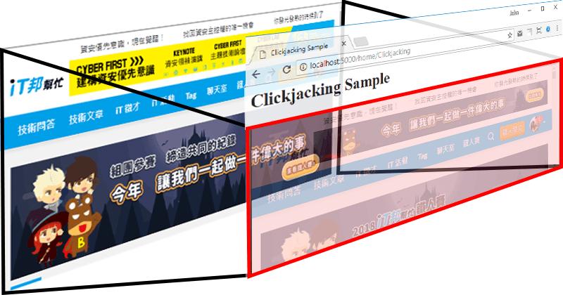 [鐵人賽 Day27] ASP.NET Core 2 系列 - 網頁內容安全政策 (Content Security Policy) - Clickjacking 攻擊