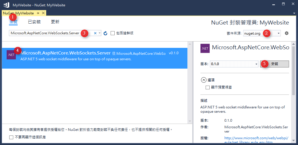 NuGet 安裝 Microsoft.AspNetCore.WebSockets.Server