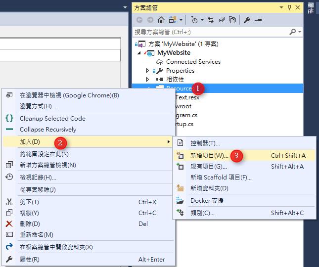 [鐵人賽 Day21] ASP.NET Core 2 系列 - 多國語言 (Localization) - 新增資源檔 1