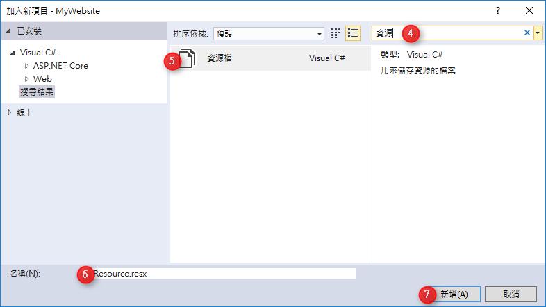 [鐵人賽 Day21] ASP.NET Core 2 系列 - 多國語言 (Localization) - 新增資源檔 2