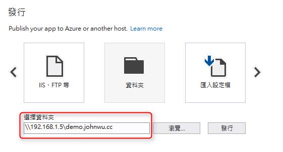 IIS - 運行 ASP.NET Core 網站 - 發行方式