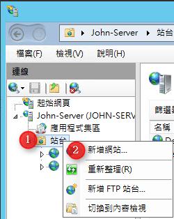 IIS - 運行 ASP.NET Core 網站 - 新增站台
