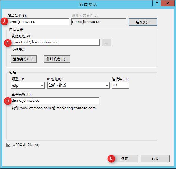 IIS - 運行 ASP.NET Core 網站 - 網站資訊