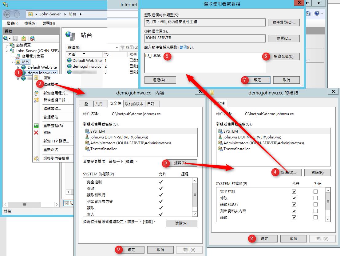 IIS - 運行 ASP.NET Core 網站 - 新增執行權限