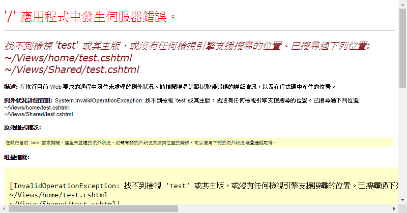 ASP.NET - 基本優化設定 - Razor View Engines + C# Error
