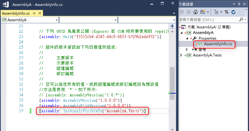 C# 存取修飾詞 - internal Friend Assembly