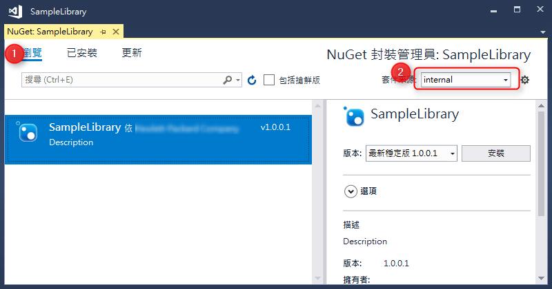 ProGet - 架設內部 NuGet Server - NuGet Package